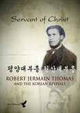 Servant of Christ - Robert Jermain Thomas and the Korean Revivals